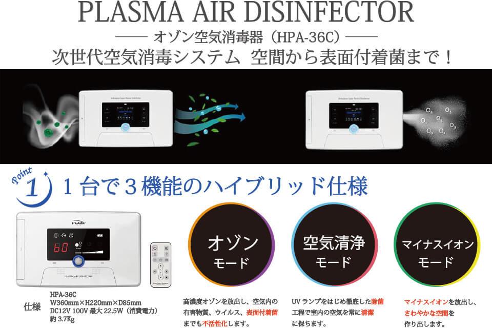 オゾン空気消毒器Point1)1台で3機能のハイブリッド仕様